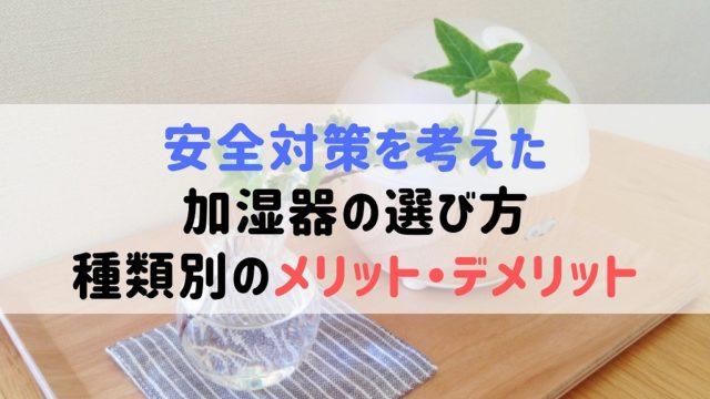 加湿器と植物
