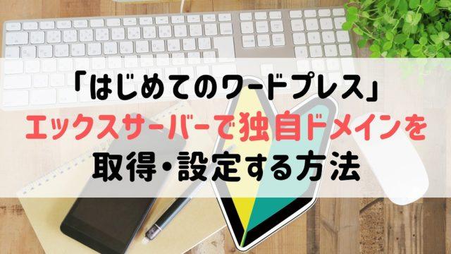 パソコン初心者