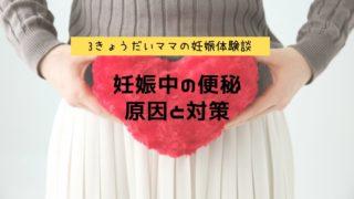妊娠中の便秘