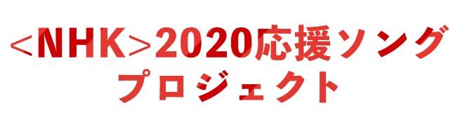 NHK2020応援プロジェクト