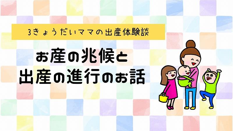 出産体験談紹介の表紙
