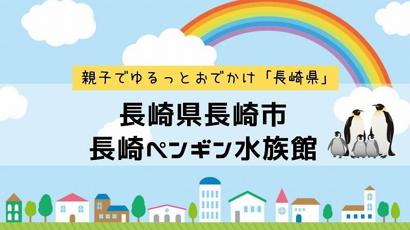 長崎ペンギン水族館紹介