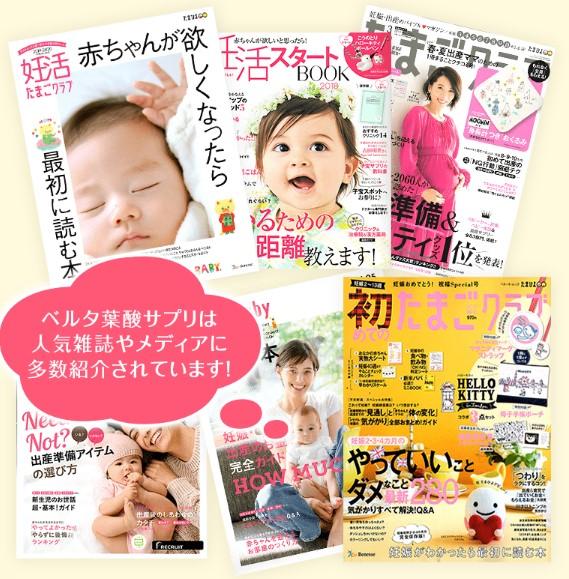 ベルタが掲載されている雑誌