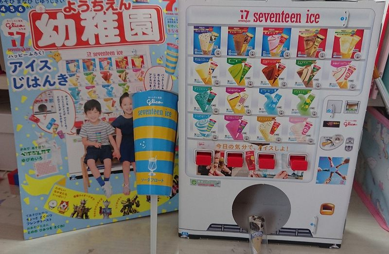 幼稚園7月号ふろく出来上がり写真