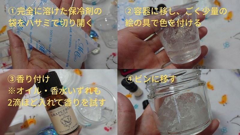 芳香剤作り方画像