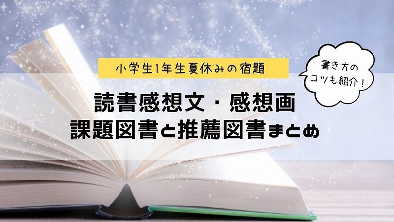 夏休み 読書 感想 文 課題 図書 2019