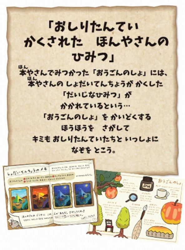 おしりてんたい書店イベント第2弾の紹介