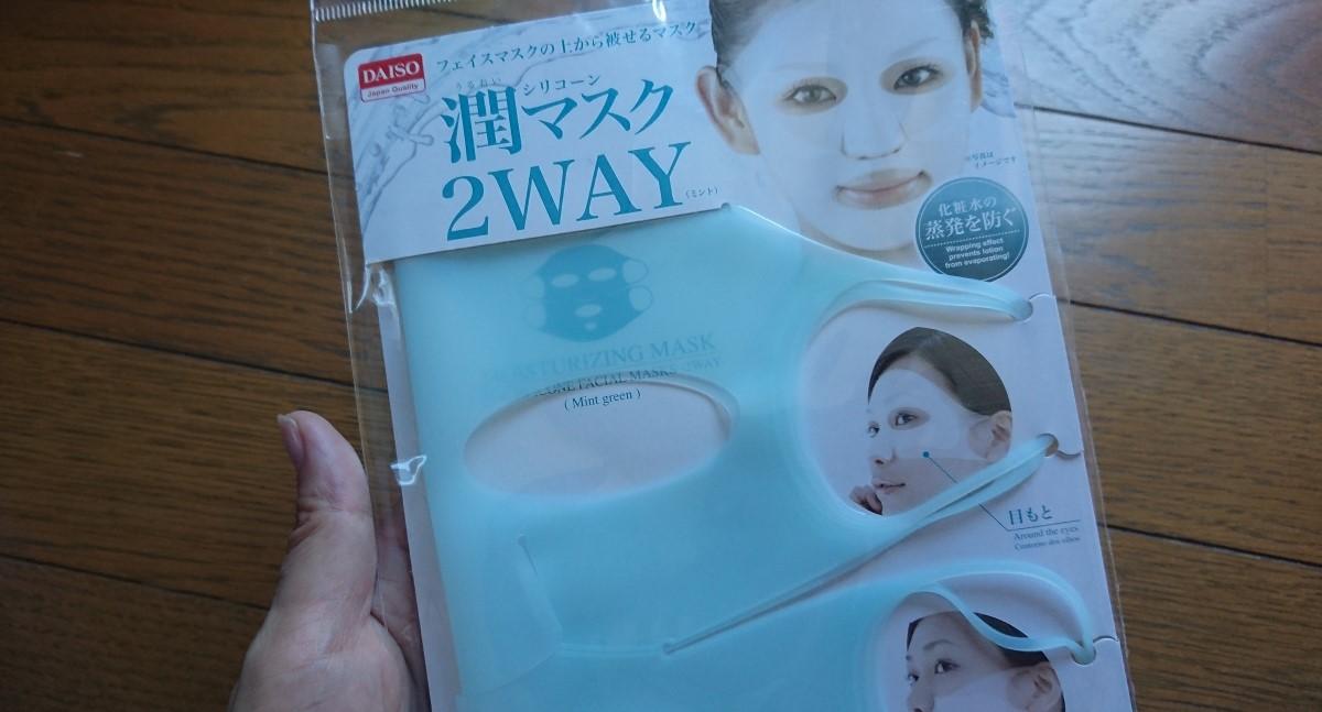 ハトムギ化粧水-シリコーンマスク画像