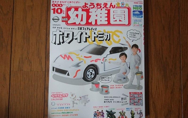 幼稚園10月号表紙画像