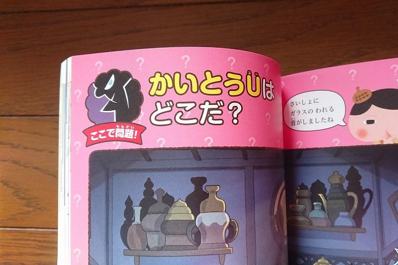 おしりたんていアニメコミック謎解き