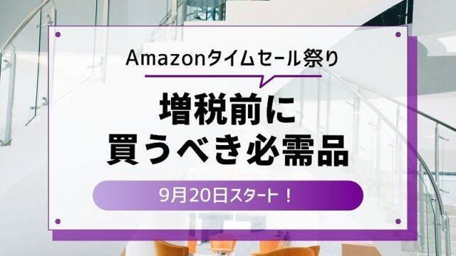 Amazonタイムセール祭り増税前ラスト