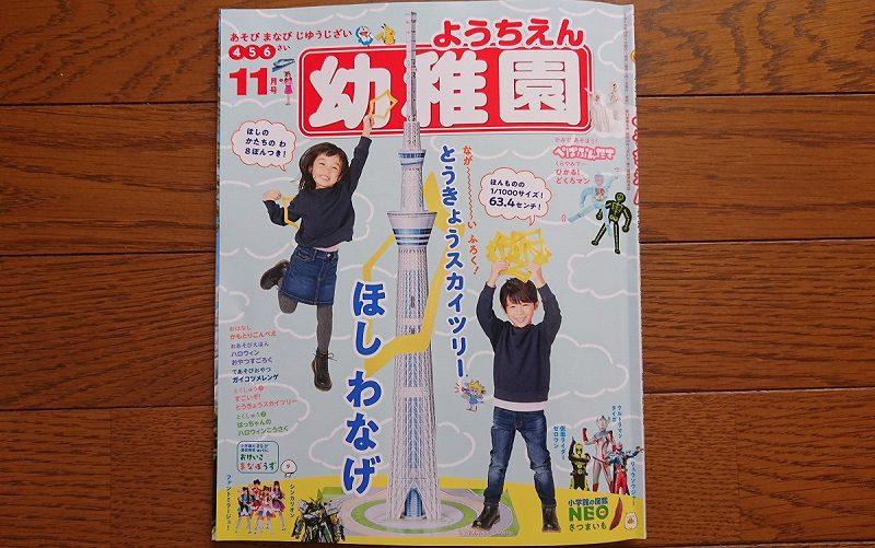 幼稚園11月号表紙画像