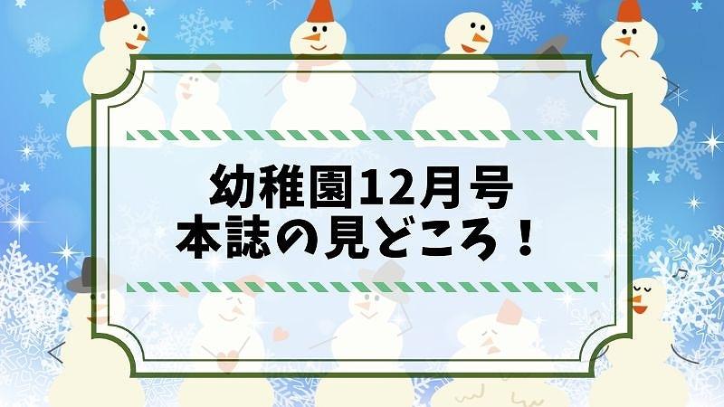幼稚園12月号本誌の見どころ