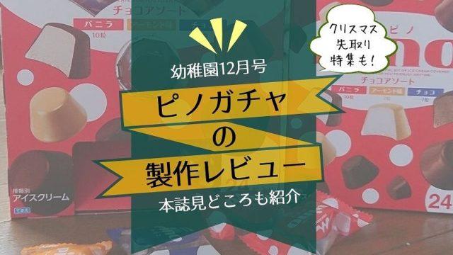 幼稚園12月号ピノ製作レビュー