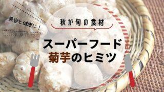 菊芋のヒミツ