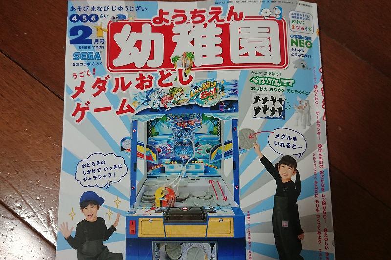 幼稚園2月号表紙