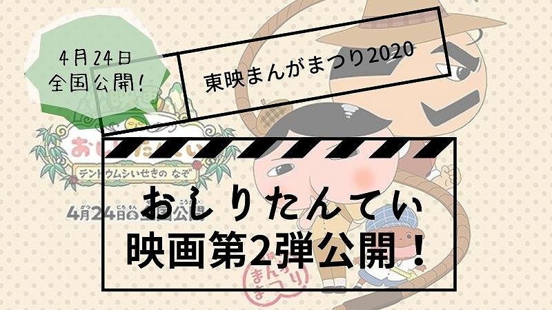 東映まんがまつり2020