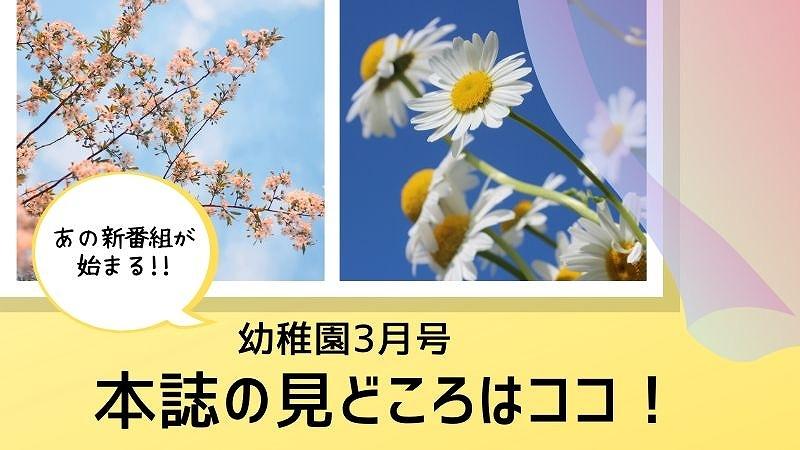 幼稚園3月号見どころ