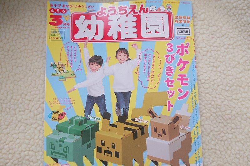 幼稚園3月号表紙