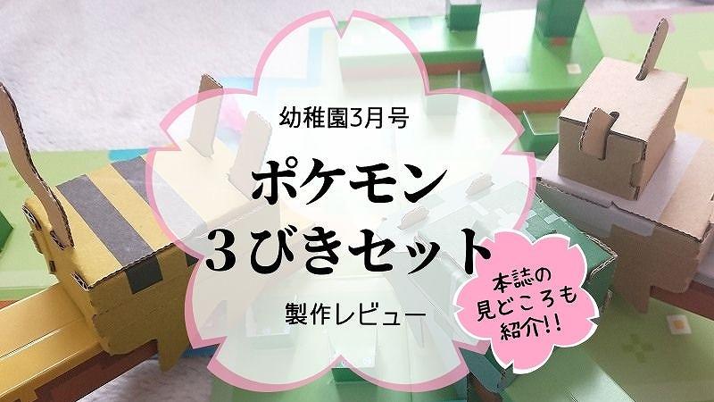 幼稚園3月号ポケモン3匹セットレビュー