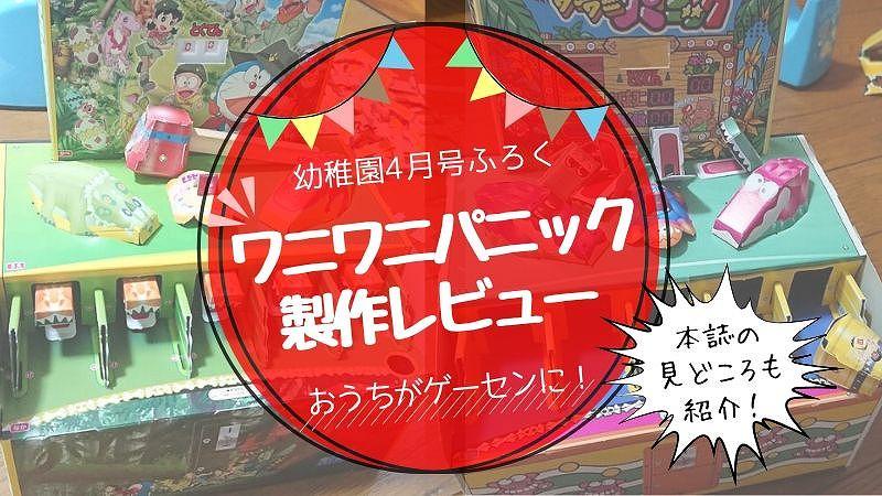幼稚園4月号ふろくレビュー