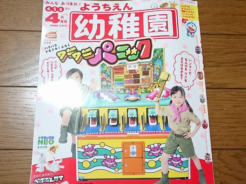 幼稚園4月号表紙