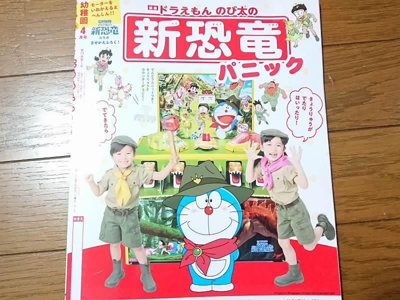 幼稚園4月号背表紙