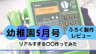 幼稚園5月号ふろく製作レビュー