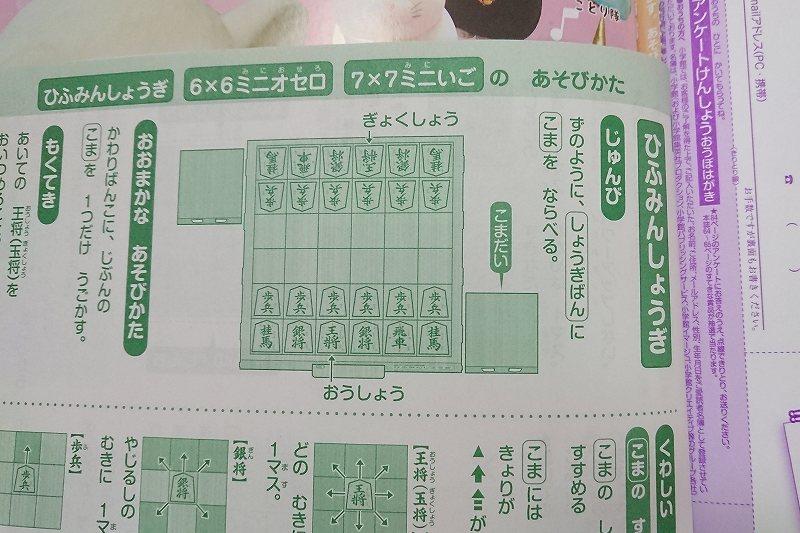 youchien6-hihuminshogi3