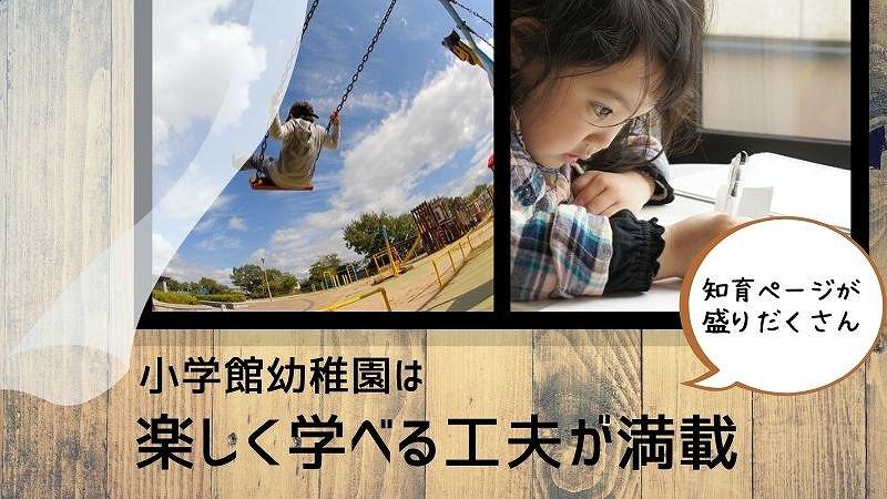 youchien6-chiiku-tokushu