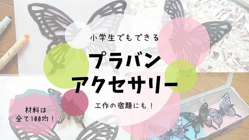 purabanakuse-butterfly