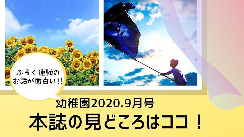 youchien-tokusyu202009