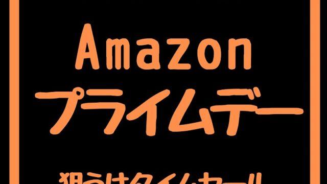 AmazonPrimeday2021